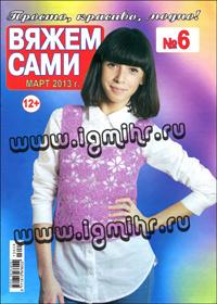 журнал по вязанию Вяжем сами № 6,2013