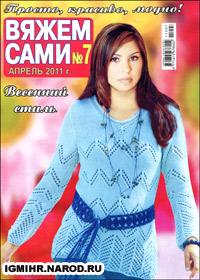 журнал по вязанию Вяжем сами № 7,2011