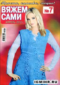 журнал по вязанию Вяжем сами № 7,2012
