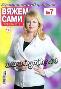 журнал по вязанию Вяжем сами № 7,2013