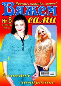 журнал по вязанию Вяжем сами  № 8,2010
