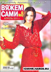 журнал по вязанию Вяжем сами № 8,2011
