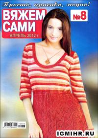 журнал по вязанию Вяжем сами № 8,2012