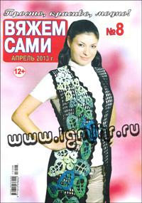 журнал по вязанию Вяжем сами № 8,2013