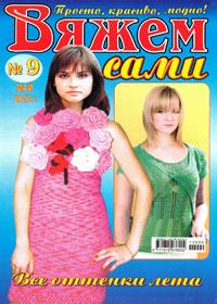 журнал по вязанию Вяжем сами  № 9,2010