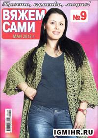 журнал по вязанию Вяжем сами № 9,2012