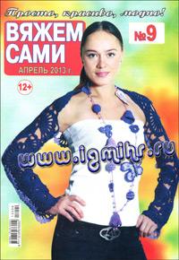 журнал по вязанию Вяжем сами № 9,2013