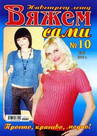 журнал по вязанию Вяжем сами  № 10,2010