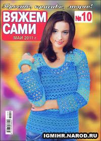 журнал по вязанию Вяжем сами № 10,2011