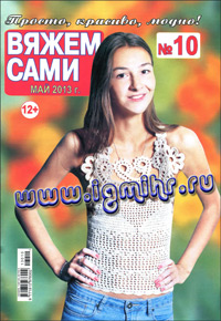 журнал по вязанию Вяжем сами № 10,2013