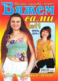журнал по вязанию Вяжем сами  № 11,2010