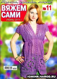 журнал по вязанию Вяжем сами № 11,2011