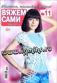 журнал по вязанию Вяжем сами № 11,2013