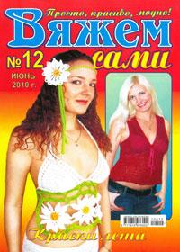 журнал по вязанию Вяжем сами  № 12,2010