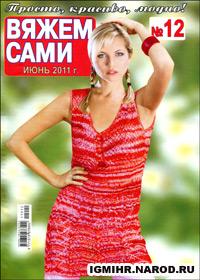 журнал по вязанию Вяжем сами № 12,2011