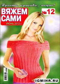 журнал по вязанию Вяжем сами № 12,2012