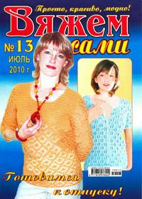 журнал по вязанию Вяжем сами  № 13,2010