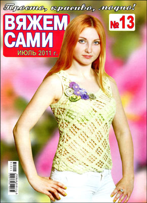 журнал по вязанию Вяжем сами № 13,2011