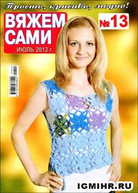 журнал по вязанию Вяжем сами № 13,2012