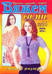 журнал по вязанию Вяжем сами  № 14,2010
