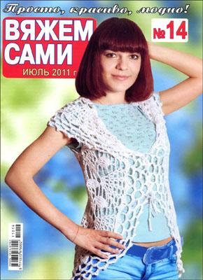 журнал по вязанию Вяжем сами № 14,2011