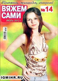 журнал по вязанию Вяжем сами № 14,2012