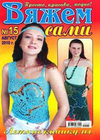 журнал по вязанию Вяжем сами  № 15,2010
