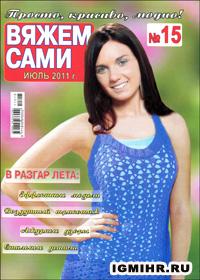 журнал по вязанию Вяжем сами № 15,2011