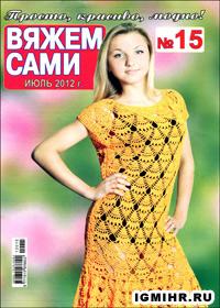 журнал по вязанию Вяжем сами № 15,2012