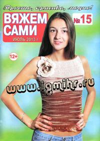 журнал по вязанию Вяжем сами № 15,2013