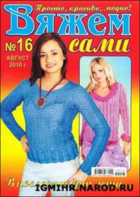 журнал по вязанию Вяжем сами  № 16,2010