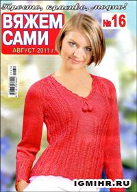 журнал по вязанию Вяжем сами № 16,2011