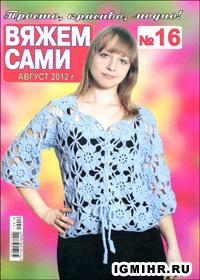 журнал по вязанию Вяжем сами № 16,2012
