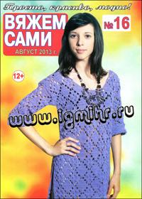 журнал по вязанию Вяжем сами № 16,2013