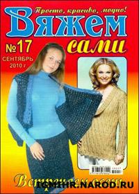 журнал по вязанию Вяжем сами  № 17,2010