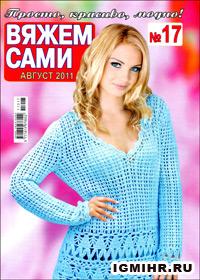 журнал по вязанию Вяжем сами № 17,2011