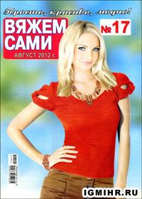 журнал по вязанию Вяжем сами № 17,2012