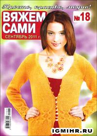 журнал по вязанию Вяжем сами № 18,2011