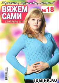 журнал по вязанию Вяжем сами № 18,2012