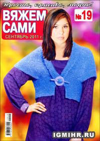 журнал по вязанию Вяжем сами № 19,2011