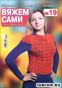 журнал по вязанию Вяжем сами № 19,2012