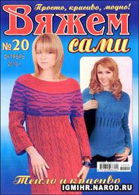 журнал по вязанию Вяжем сами  № 20,2010