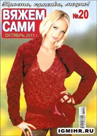журнал по вязанию Вяжем сами № 20,2011