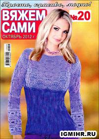 журнал по вязанию Вяжем сами № 20,2012
