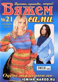 журнал по вязанию Вяжем сами  № 21,2010