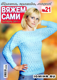 журнал по вязанию Вяжем сами № 21,2011