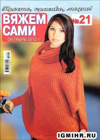 журнал по вязанию Вяжем сами № 21,2012