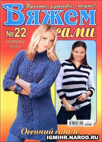 журнал по вязанию Вяжем сами  № 22,2010
