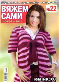 журнал по вязанию Вяжем сами № 22,2011