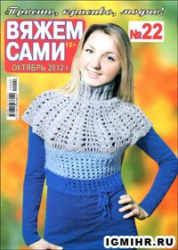журнал по вязанию Вяжем сами № 22,2012